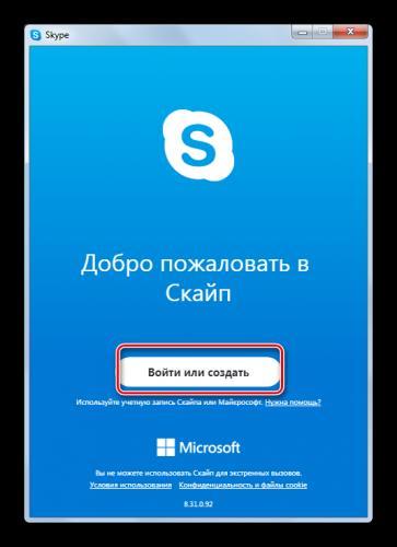 Perehod-k-vhodu-ili-k-sozdaniyu-novoy-uchetnoy-zapisi-v-programme-Skype-8.png