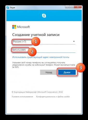 Vvod-nomera-telefona-pri-sozdanii-uchetnoy-zapisi-v-programme-Skype-8.png