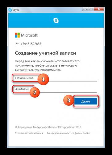 Vvod-familii-i-imeni-polzovatelya-pri-sozdanii-uchetnoy-zapisi-v-programme-Skype-8.png