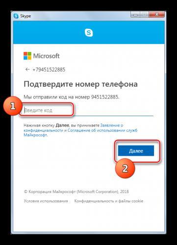 Vvod-koda-iz-SMS-pri-sozdanii-uchetnoy-zapisi-v-programme-Skype-8.png