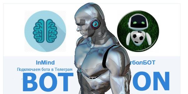 bot-Telegram-55.jpg
