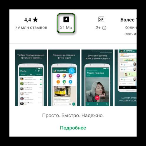 Neobhodimoe-kolichestvo-MB-dlya-ustanovki-WhatsApp-v-Play-Market.png