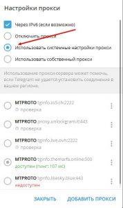 systemnie_proxy-178x300.jpg