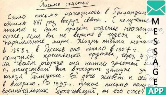 pisma-schastya-whatsapp.jpg