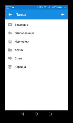 Vkladka-Papki-v-prilozhenii-Pochta-Mail.Ru_.png