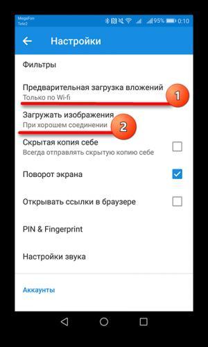 Nastroyka-zagruzki-vlozheniy-i-izobrazheniy.png