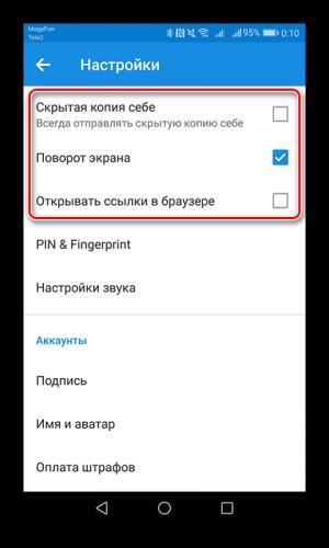 Ustanovka-galochek-v-punkte-Nastroyki.png