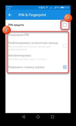 Aktivatsiya-PIN-zashhityi-vo-vkladke-PIN-Fingerprint.png