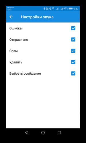 Vkladka-Nastroyka-zvuka-v-prilozhenii-Pochta-Mail.Ru_.png
