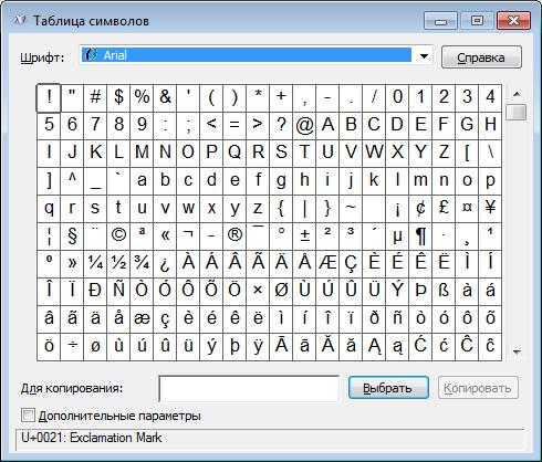 krasivye-i-besplatnye-simvoly-dlya-nikov-v-odnoklassnikax1.png