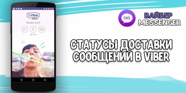 statusy-dostavki-soobshhenij-v-viber-1.jpg