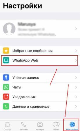 whatsapp-web-na-telefone1.jpg