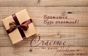 Открытка на деревянном фоне с коробкой подарочной и пожеланием счастья