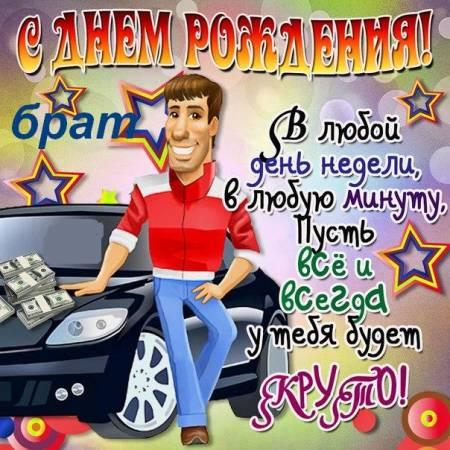 Kartinki-s-dnem-rozhdeniya-bratu-9.jpg