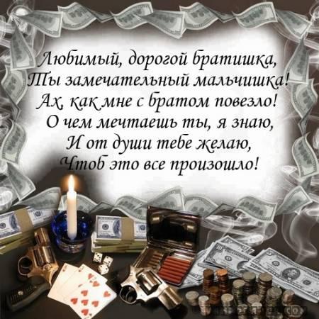 Kartinki-s-dnem-rozhdeniya-bratu-11.jpg