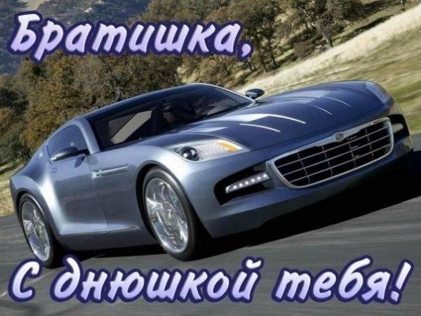 Kartinki-s-dnem-rozhdeniya-bratu-12.jpg