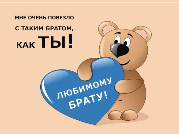 Kartinki-s-dnem-rozhdeniya-bratu-13.jpg