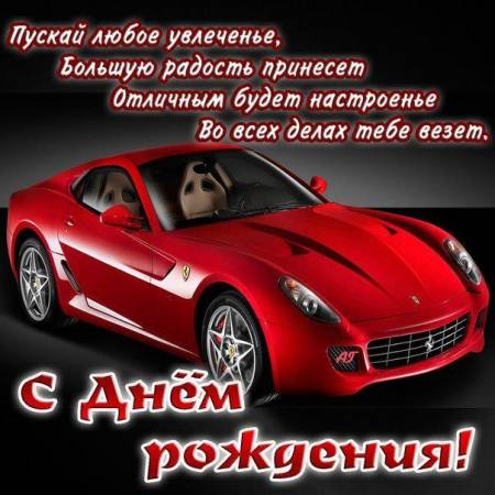 Kartinki-s-dnem-rozhdeniya-bratu-15.jpg