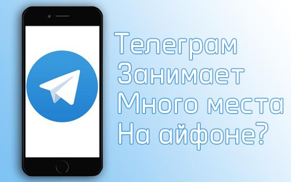 telegram-zanimaet-mnogo-mesta.png