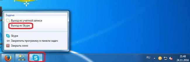 Vyihod-iz-programmyi-Skype.png