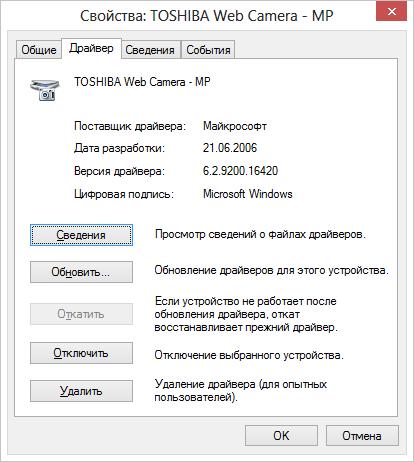 webcamera-driver-windows.png