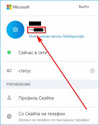 nomer-id-skype.png