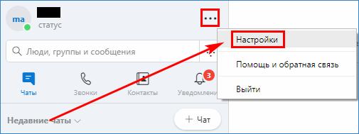 punkt-menju-nastrojki-v-skype.png