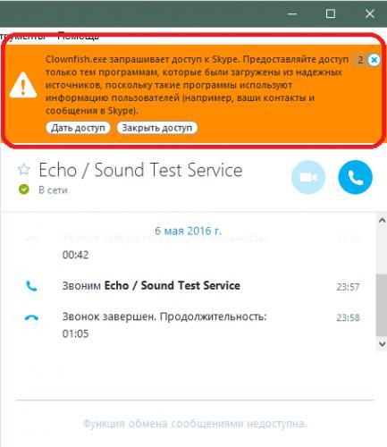 1518528070_kloun-fish-zaprashivaet-dostup-k-skype.png