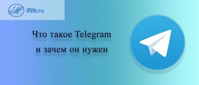 chto-takoe-telegram.jpg