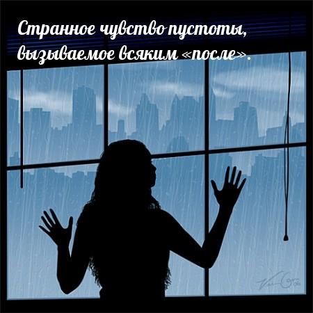 Странное чувство пустоты, вызываемое всяким «после»..