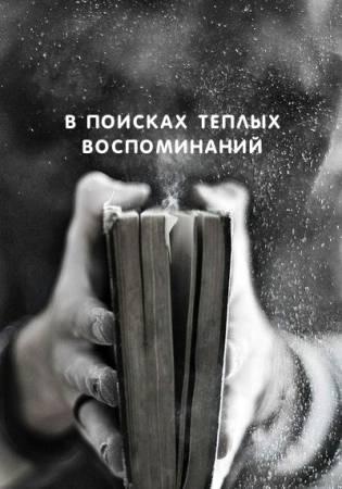 В поисках теплых воспоминаний.