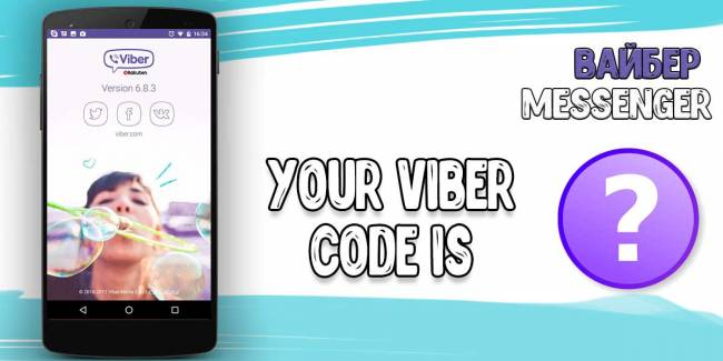 Your-Viber-Code-Is.jpg