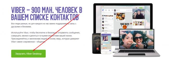 download_viber.png