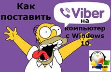 Kak-postavit-viber-na-kompyuter-s-Windows-10.jpg
