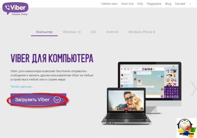 skachat-viber-dlya-windows-10-dlya-kompyutera.png