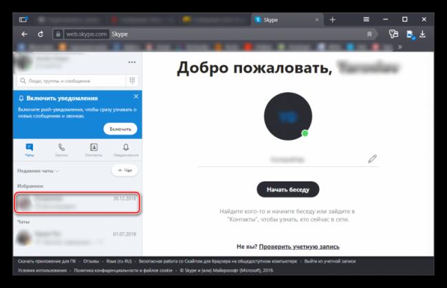 Vybor-besedy-e1571249189792.png