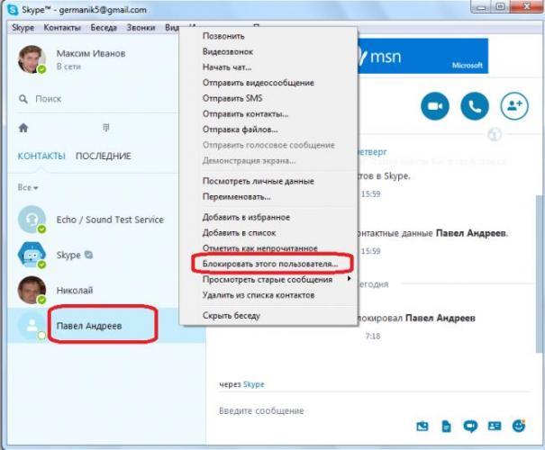 Blokirovanie-polzovatelya-v-Skype.png