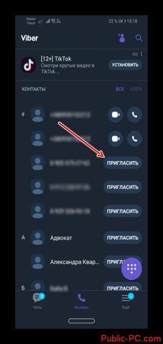 kak-dobavit-novii-kontakt-v-viber-4.png