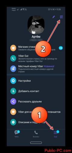 kak-dobavit-novii-kontakt-v-viber-7.png