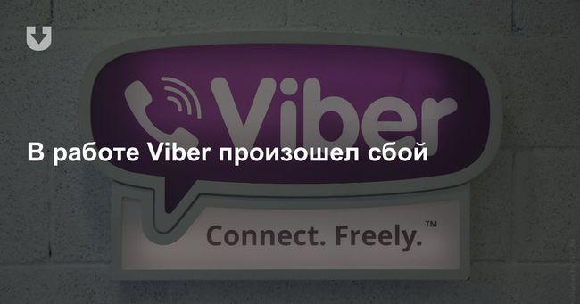 og_585988_viber_logo_reuters_3.jpg