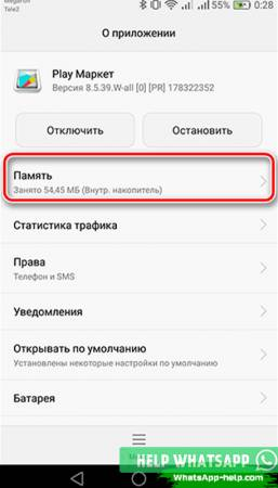 whatsapp-oshibka.jpg