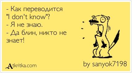 как-переводится.jpg