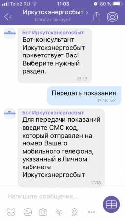 Viber_bot.jpg