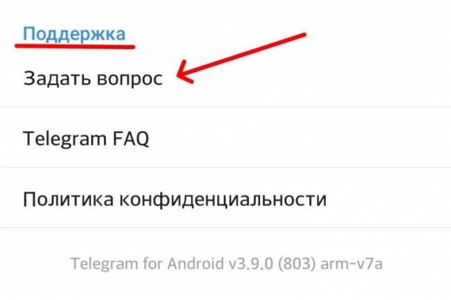 kak-vosstanovit-telegram.jpg