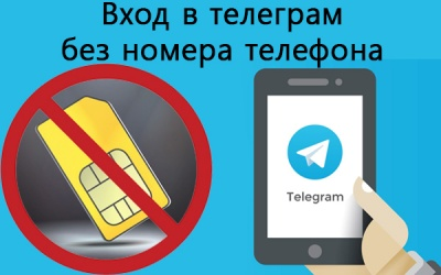 1582865469_telegramm-bez-nomera-telefona.jpg