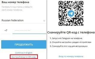 1582868464_telegram-bez-nomera.jpg