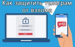 1582628746_zaschita-telegramm-akkaunta.jpg