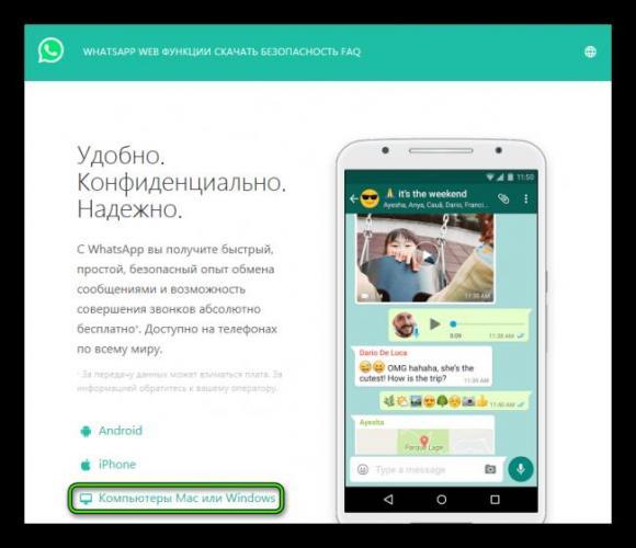Zagruzka-WhatsApp-dlya-Windows-7.png