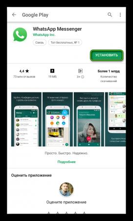 Ustanovit-WhatsApp-v-Nox-App-Player.png