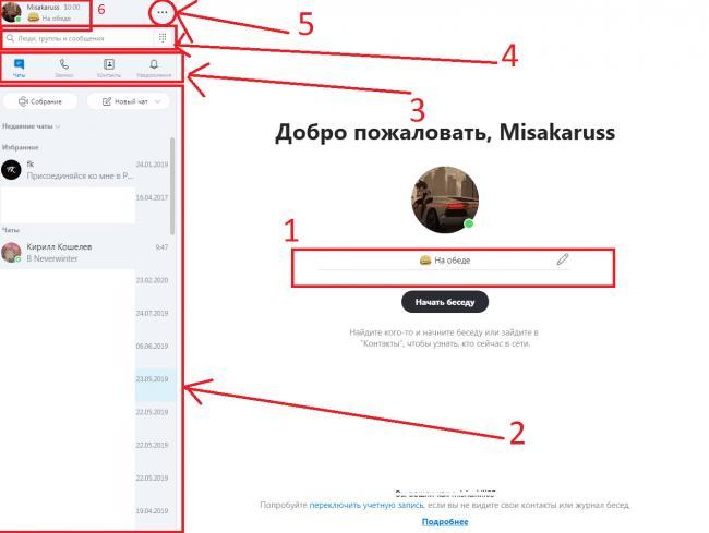 kak-ispolsovati-skype-001-min.png